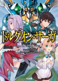 ドルグオン・サーガ-電子書籍
