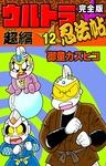 完全版 ウルトラ忍法帖 (12) 超(ウルトラ)編-電子書籍