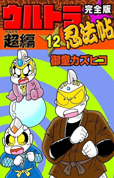 完全版 ウルトラ忍法帖 (12) 超(ウルトラ)編-電子書籍-拡大画像