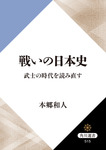 戦いの日本史 武士の時代を読み直す-電子書籍