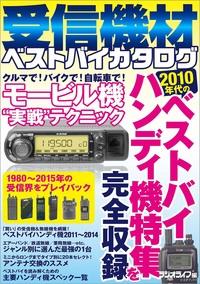 受信機材ベストバイカタログ-電子書籍