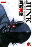 JUNK -RECORD OF THE LAST HERO- 1-電子書籍