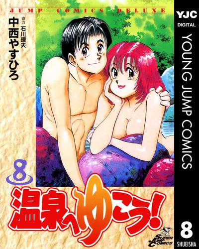 温泉へゆこう! 8-電子書籍