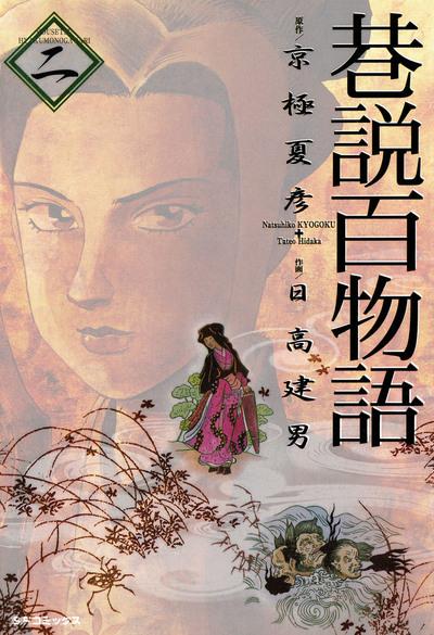 巷説百物語 2-電子書籍