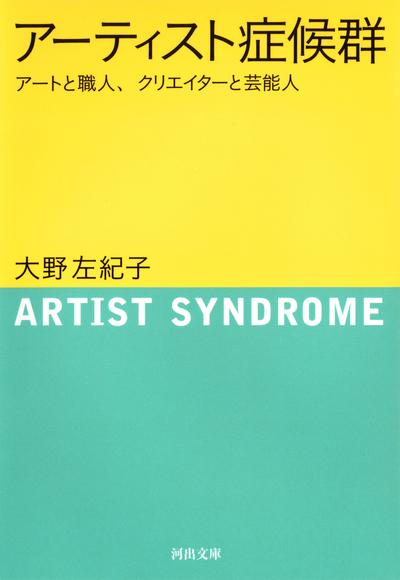 アーティスト症候群-電子書籍