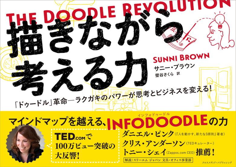 描きながら考える力 ~The Doodle Revolution拡大写真