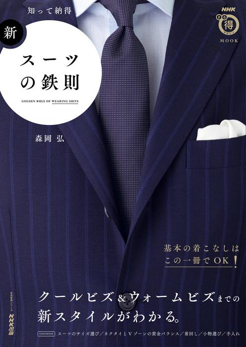 知って納得 新・スーツの鉄則拡大写真