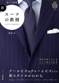 知って納得 新・スーツの鉄則-電子書籍