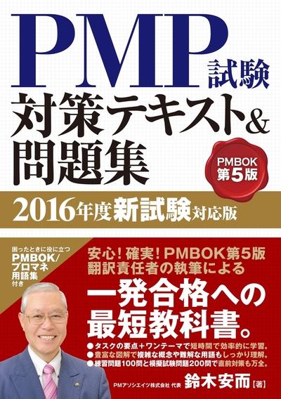 PMP試験対策テキスト&問題集 2016年度新試験対応版-電子書籍