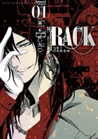 「RACK―13係の残酷器械―(コミックジーン)」シリーズ