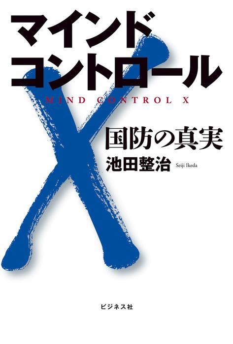 マインドコントロールX拡大写真