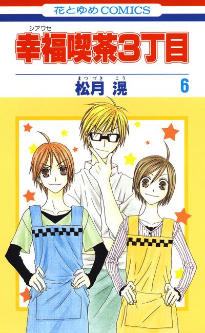 幸福喫茶3丁目 6巻-電子書籍