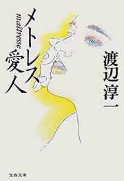 メトレス 愛人-電子書籍
