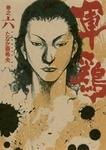 極厚版『軍鶏』 巻之六 (16~17巻相当)-電子書籍