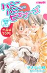 Love Jossie ハニーハニー・ビギナーズ story04-電子書籍