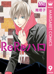 ReReハロ 9-電子書籍