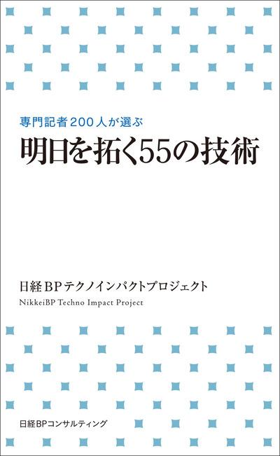 明日を拓く55の技術(日経BP Next ICT選書)-電子書籍