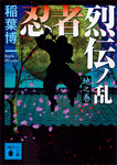 忍者烈伝ノ乱 地之巻-電子書籍