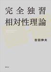 完全独習相対性理論-電子書籍