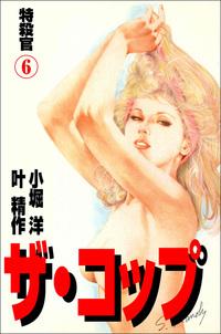 ザ・コップ 特殺官 6-電子書籍