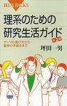 理系のための研究生活ガイド 第2版 テーマの選び方から留学の手続きまで-電子書籍