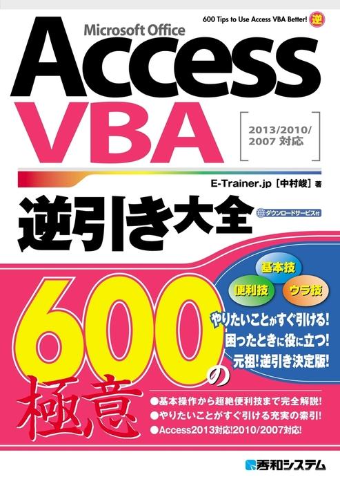 AccessVBA 逆引き大全 600の極意 2013/2010/2007対応拡大写真