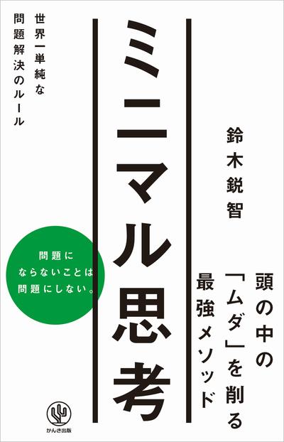 ミニマル思考 世界一単純な問題解決のルール-電子書籍
