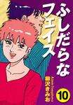 ふしだらなフェイス(10)-電子書籍