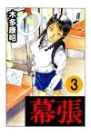 幕張 3-電子書籍