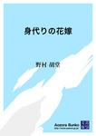 身代りの花嫁-電子書籍