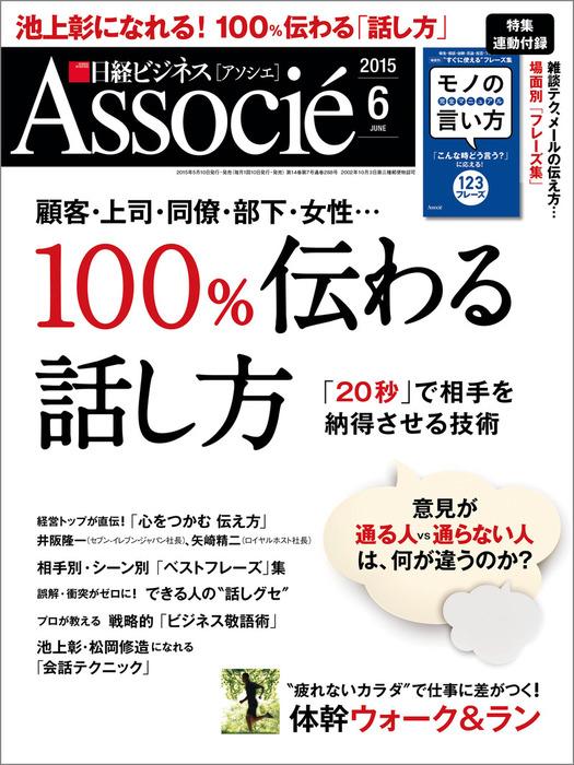 日経ビジネスアソシエ 2015年 06月号 [雑誌]拡大写真