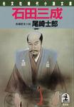 石田三成-電子書籍
