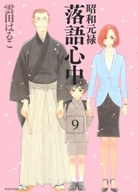 昭和元禄落語心中(9)-電子書籍