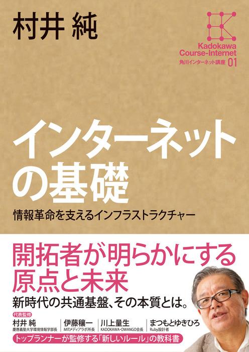 角川インターネット講座1 インターネットの基礎 情報革命を支えるインフラストラクチャー-電子書籍-拡大画像