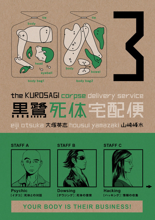 Kurosagi Corpse Delivery Service Volume 3拡大写真