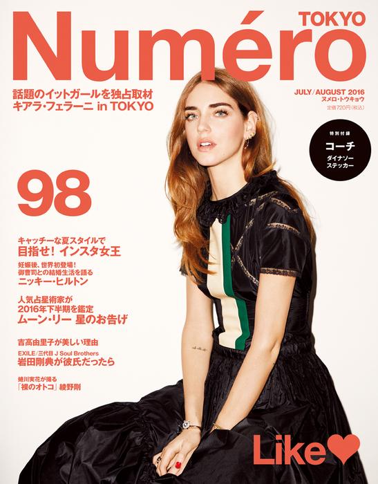 Numero Tokyo 2016年7・8月合併号拡大写真
