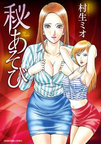 秘あそび-電子書籍