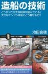 造船の技術 どうやって巨大な船体を組み立てる?大きなエンジンは船にどう載せるの?