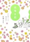 花福日記 お花屋さんの春夏秋冬-電子書籍
