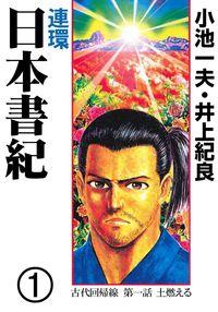 連環 日本書紀1