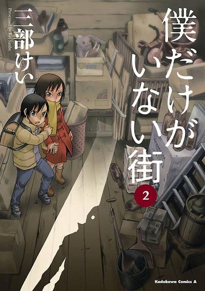 僕だけがいない街(2)-電子書籍
