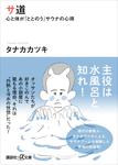 サ道 心と体が「ととのう」サウナの心得-電子書籍