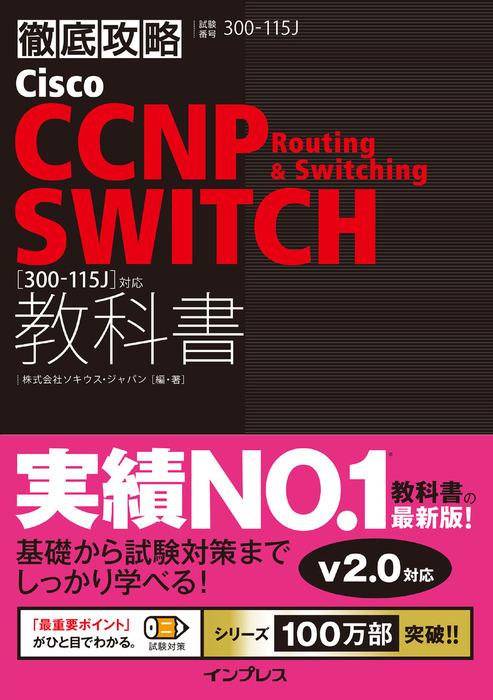 徹底攻略 Cisco CCNP Routing & Switching SWITCH教科書[300-115J]対応-電子書籍-拡大画像