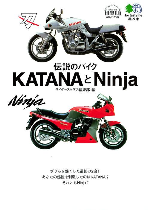 伝説のバイクKATANAとNinja拡大写真