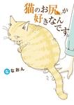 猫のお尻が好きなんです。-電子書籍