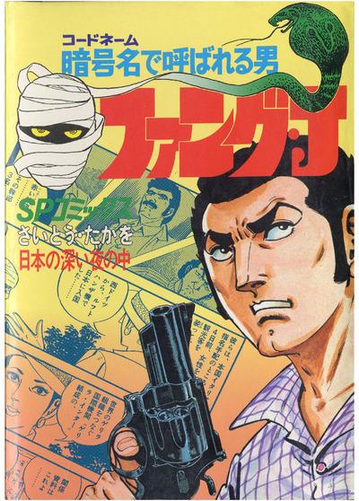 ファング・J (1) 日本の深い夜の中-電子書籍