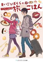 まいごなぼくらの旅ごはん(メディアワークス文庫)