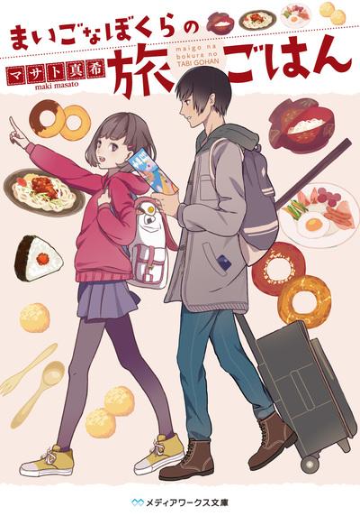 まいごなぼくらの旅ごはん-電子書籍
