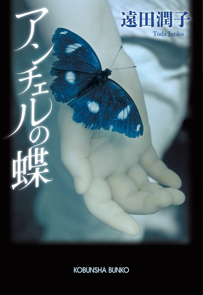 アンチェルの蝶-電子書籍