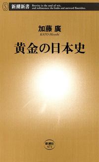 黄金の日本史